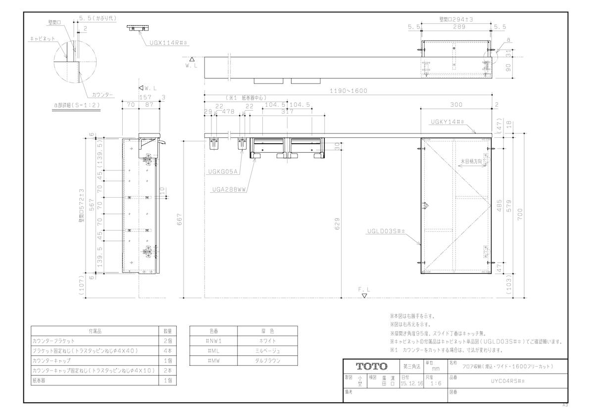 【史上最も激安】 《TKF》 #NW1】 フロア収納キャビネットセット ωγ0:住宅設備機器 tkfront TOTO ホワイト 【UYC04RS-木材・建築資材・設備