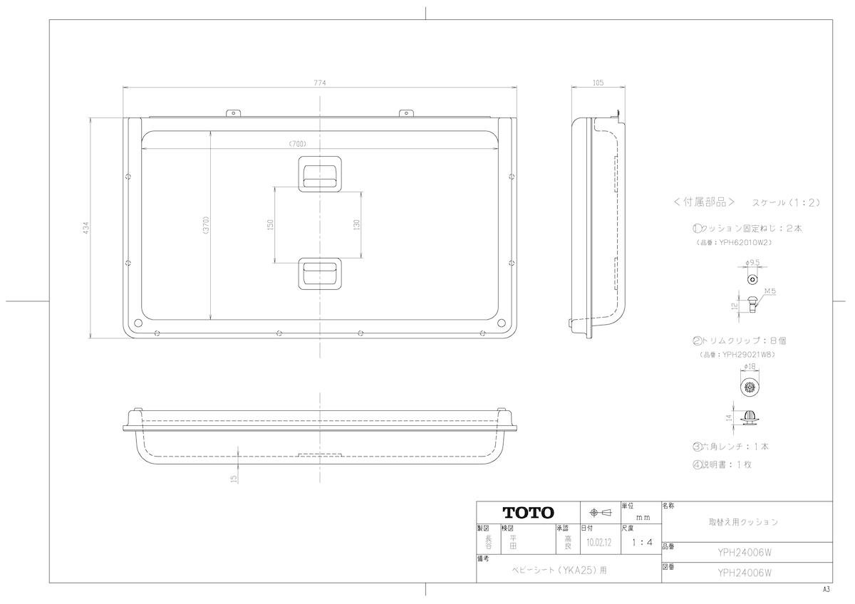 新着商品 TOTO ベビーシート取り替え用クッション 《TKF》 【YPH24006W】 ωγ0:住宅設備機器 tkfront-木材・建築資材・設備