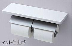 【YH63BKM】 《TKF》 TOTO ペーパーホルダー 棚付二連紙巻器 マットタイプ ωγ0