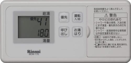 【BCW-170】 《TKF》 リンナイ コードレス用浴室リモコン ωα0