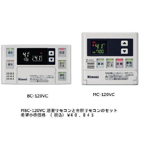 【MBC-120VC】 《TKF》 リンナイ 浴室・台所用セットリモコン インターホン機能付き ωβ0