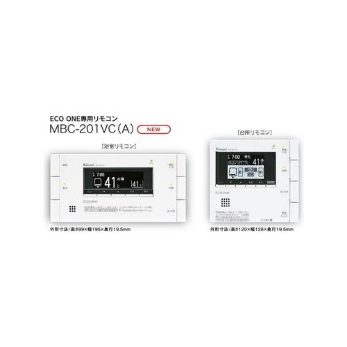 【MBC-201VCA(A)】 《TKF》 リンナイ 浴室・台所用セットリモコン インターホン機能付き ωα0