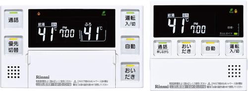 【MBC-220VCA(A)】 《TKF》 リンナイ 浴室・台所用セットリモコン インターホン機能付き ωα0