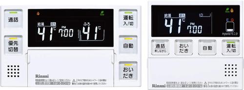 【MBC-221VC】 《TKF》 リンナイ 浴室・台所用セットリモコン インターホン機能付き ωα0