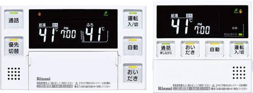 【MBC-230VC】 《TKF》 リンナイ 浴室・台所用セットリモコン インターホン機能付き 停電対応 ωα0