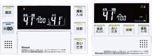 【MBC-MB220VC(A)】 《TKF》 リンナイ 浴室・台所用セットリモコン インターホン機能付き ωα0