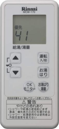 【MCTW-170】 《TKF》 リンナイ 台所リモコン 通信ユニットセット ωα0