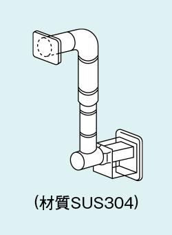 【80S2-UNC】 《TKF》 リンナイ ガスふろがま(BF式)関連部材 ωα0