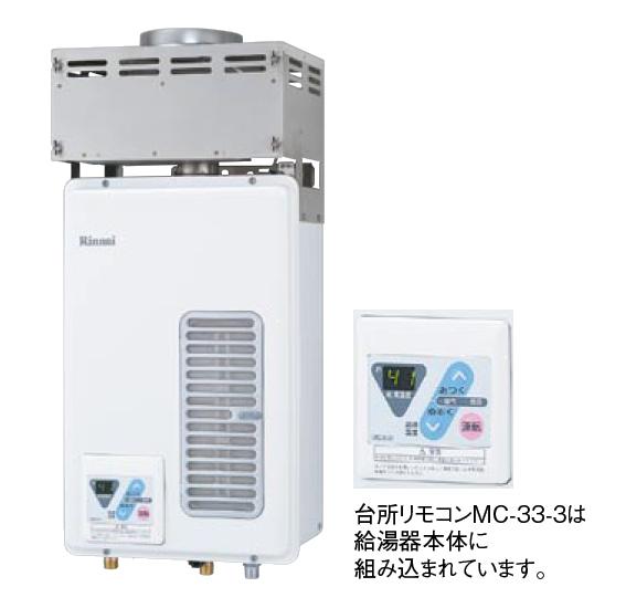 【RUXC-V1015SWF-HP】 《TKF》 リンナイ 業務用給湯器 HPフードタイプ・屋内壁掛型 ωα0