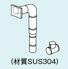 【S2-ST-BFC】 《TKF》 リンナイ ガスふろがま(BF式)関連部材 ωα0