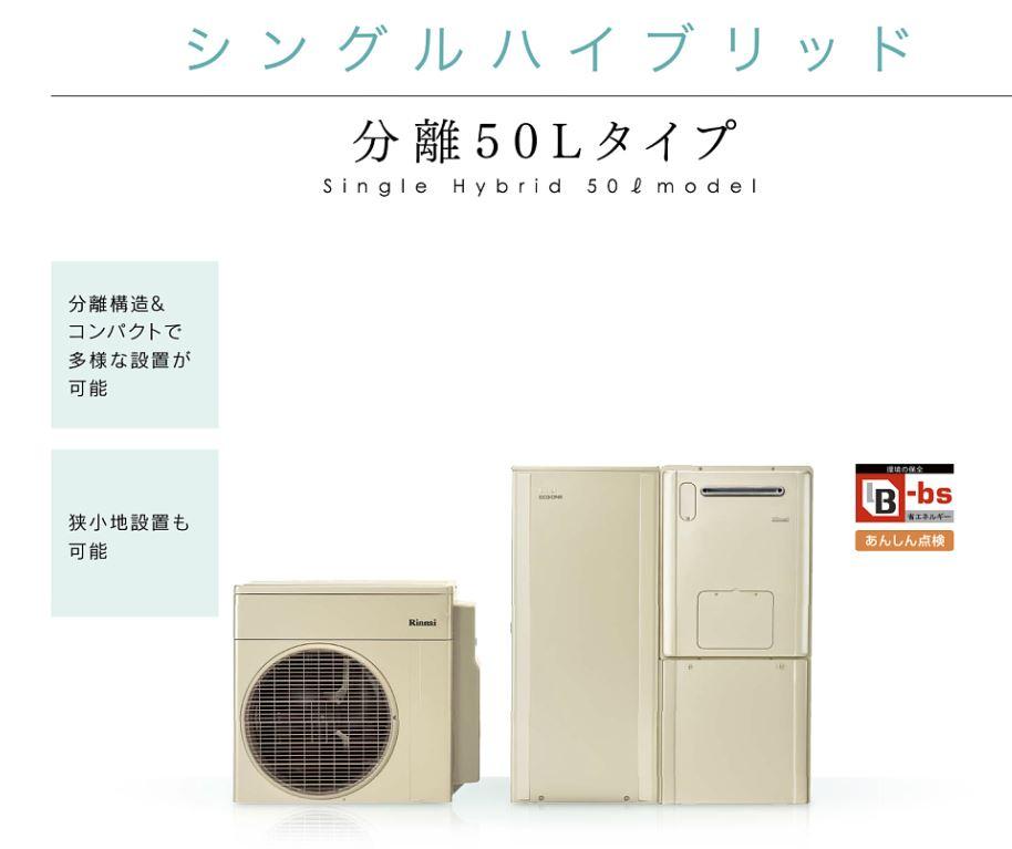 【セット品No 9200032】 《TKF》 リンナイ エコワン シングルハイブリッドふろ給湯システム 分離50Lタイプ DES-RUF-50セパ ωα1