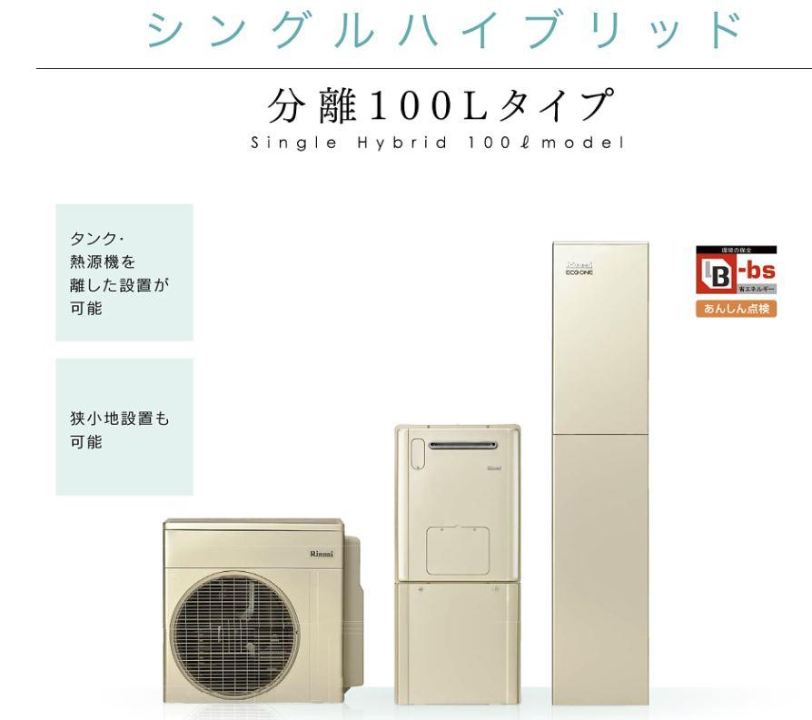 【セット品No 9200030】 《TKF》 リンナイ エコワン シングルハイブリッドふろ給湯システム 分離100Lタイプ DES-RUF-100セパ ωα1