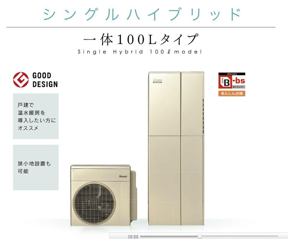 【セット品No 9200015】 《TKF》 リンナイ エコワン シングルハイブリッド給湯・暖房システム 一体100Lタイプ DESI-Rフルスペック ωα1