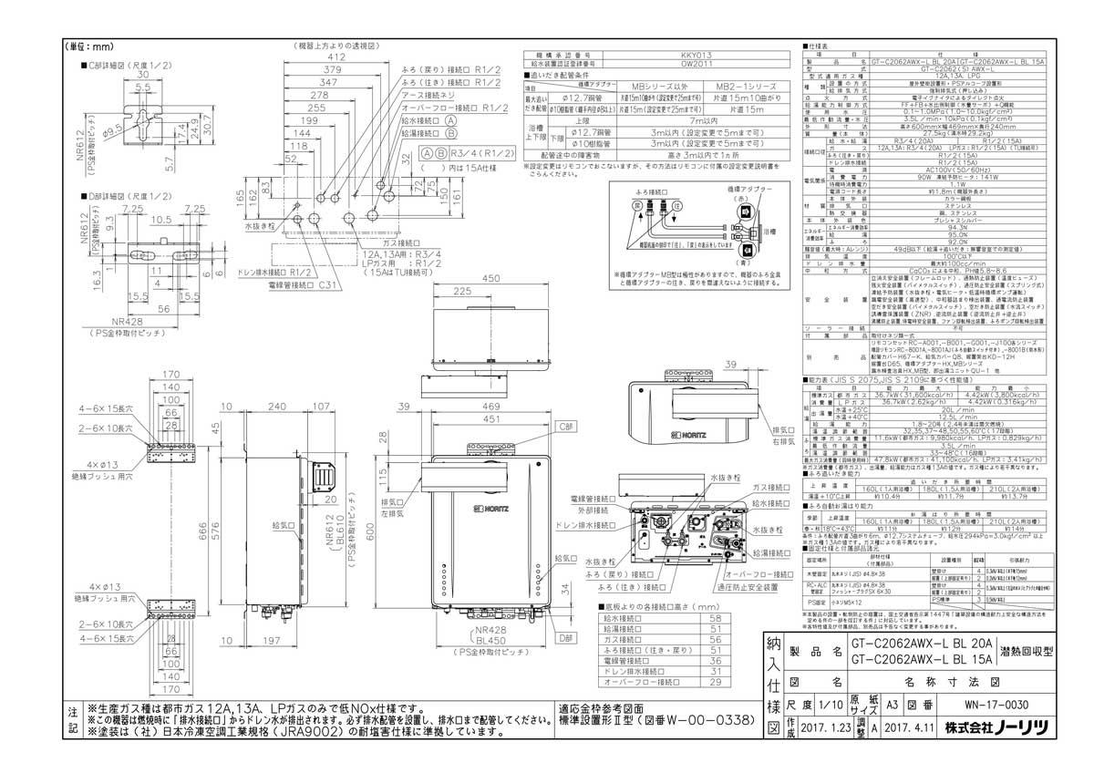 【GT-C2062AWX-LBL】《TKF》ノーリツ給湯器20号PSアルコーブ設置形フルオートωα0