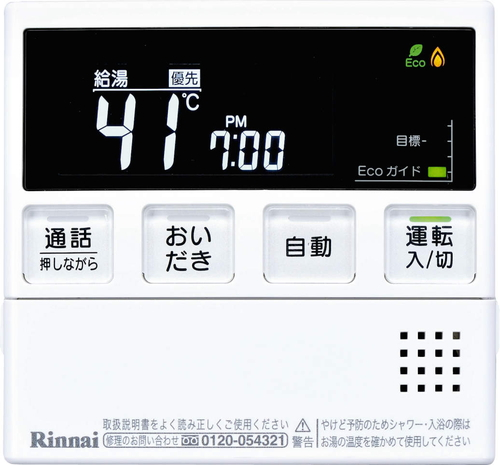 【MC-230VC】 《TKF》 リンナイ 台所リモコン ωα0
