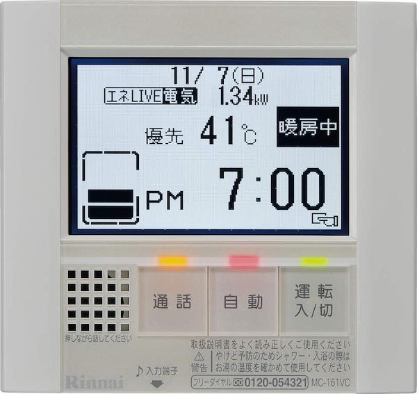 【MC-161VC】 《TKF》 リンナイ 台所リモコン ωα0