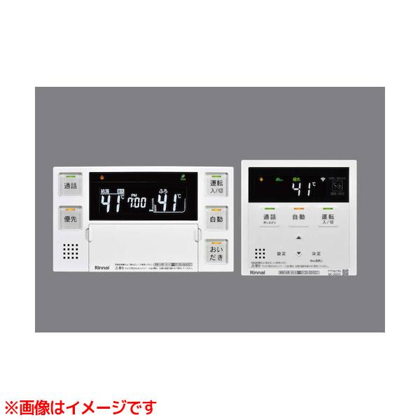 【MBC-262VC】 《TKF》 リンナイ マルチリモコン ボイス機能 インターホン付き ωα0