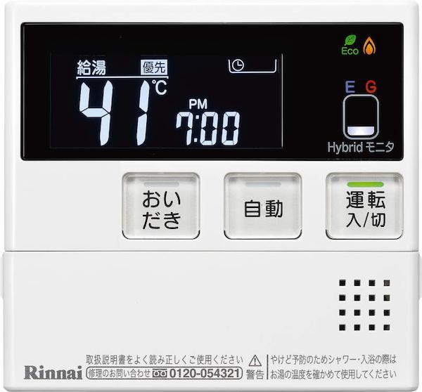 【MC-231V】 《TKF》 リンナイ 台所リモコン ωα0