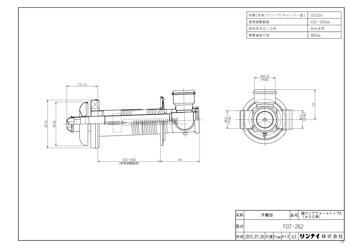 【FOT-262】 《TKF》 リンナイ RHF-1005FT専用給排気トップ(400~600mm) ωα0