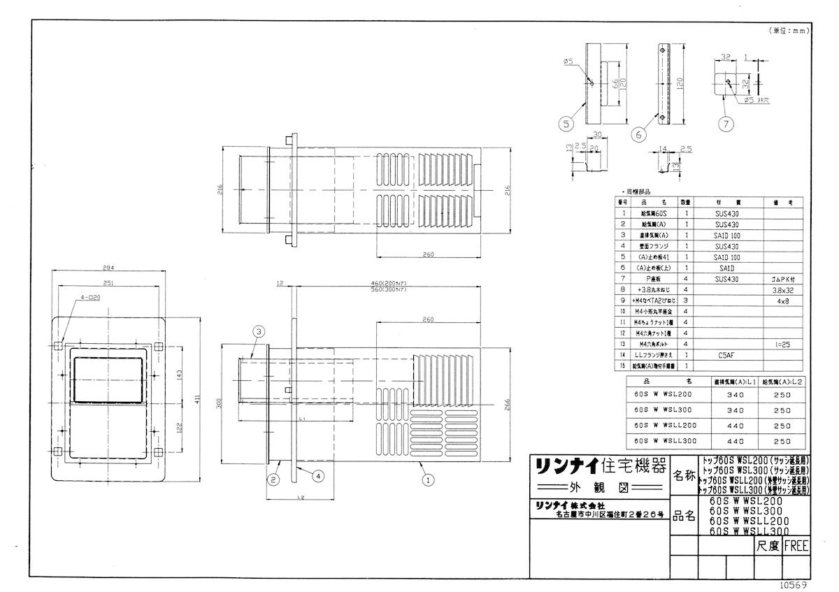 【60S W WSLL200】 《TKF》 リンナイ ふろがまオプション [20-0219] ωα0