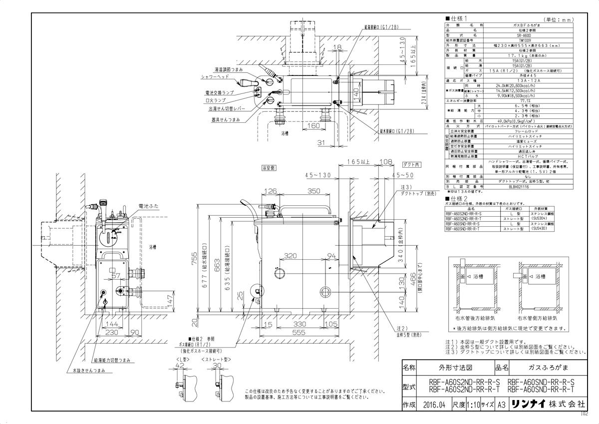 【RBF-A60SND-RR-R-S】 《TKF》 リンナイ ガスふろがま 6.5号 一般ダクト設置用 後方給水・後方給湯 右循環 L型 ωα0
