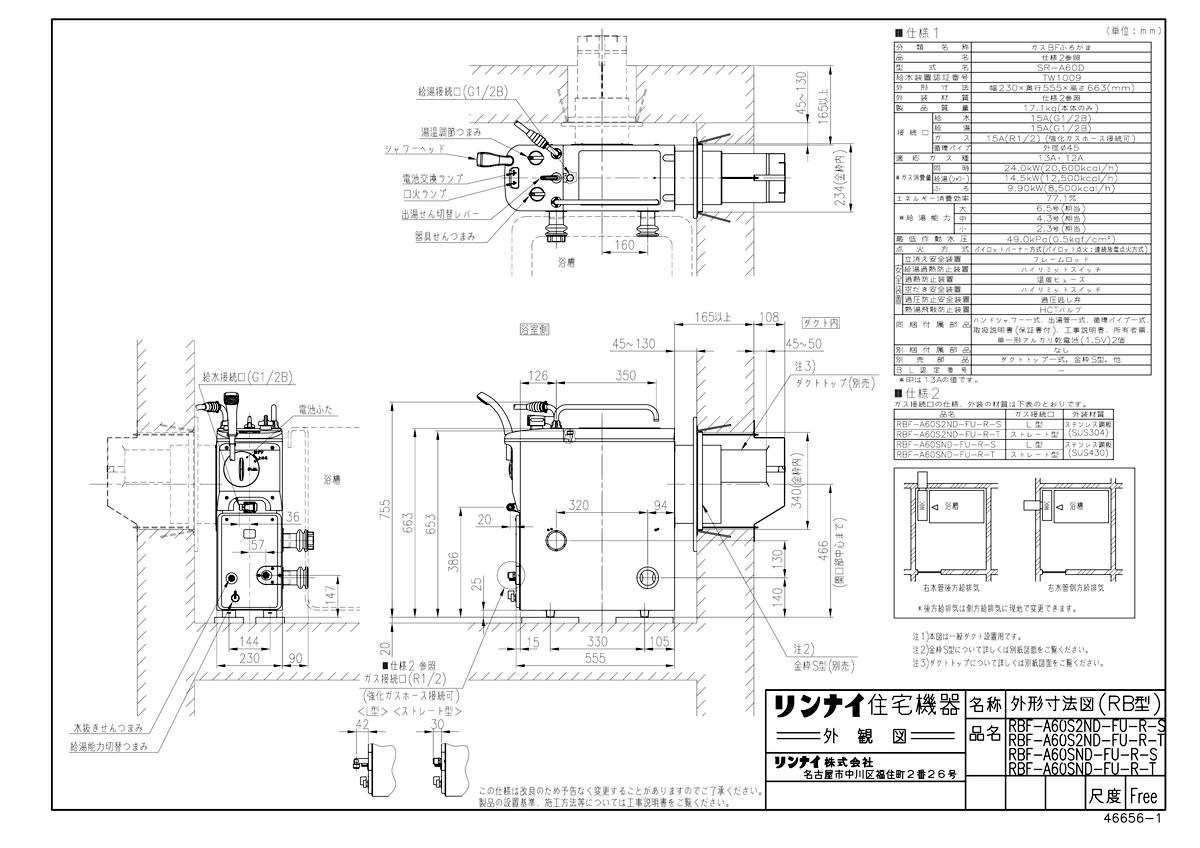 【RBF-A60S2ND-FU-R-S】 《TKF》 リンナイ ガスふろがま 6.5号 一般ダクト設置用 前面給水・上面給湯 右循環 L型 ωα0