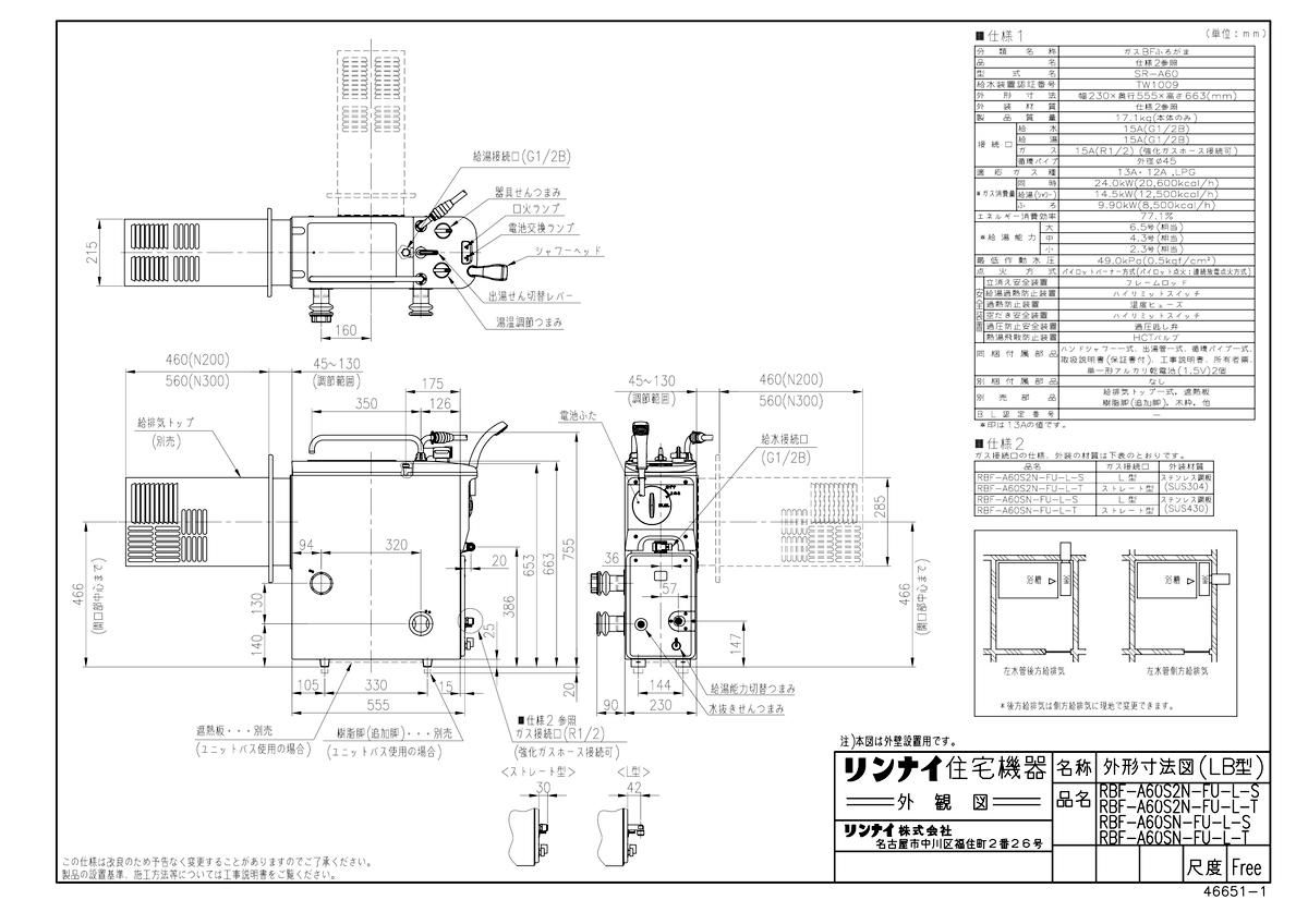 名作 【RBF-A60S2N-FU-L-T】 《TKF》 リンナイ ガスふろがま 6.5号 6.5号 一般用 《TKF》 前面給水・上面給湯 ガスふろがま 左循環 ストレート型 ωα0, ブランドステーション:c73f6a7d --- experiencesar.com.ar