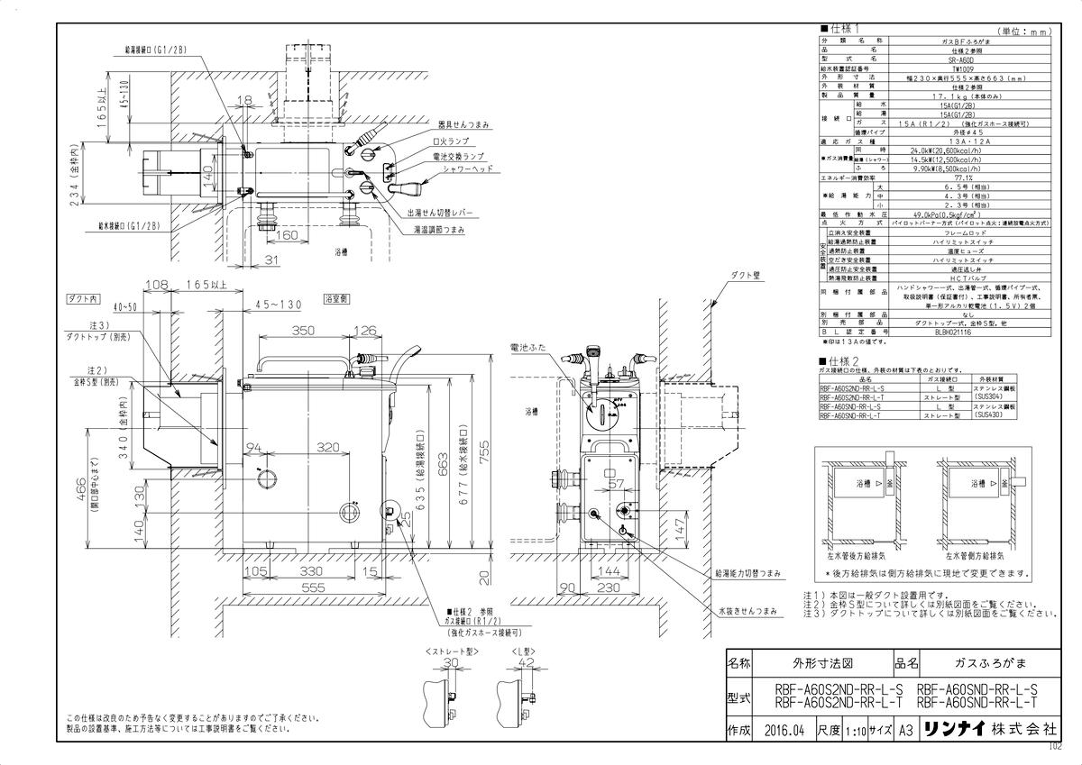 【RBF-A60S2ND-RR-L-T】 《TKF》 リンナイ ガスふろがま 6.5号 一般ダクト設置用 後方給水・後方給湯 左循環 ストレート型 ωα0