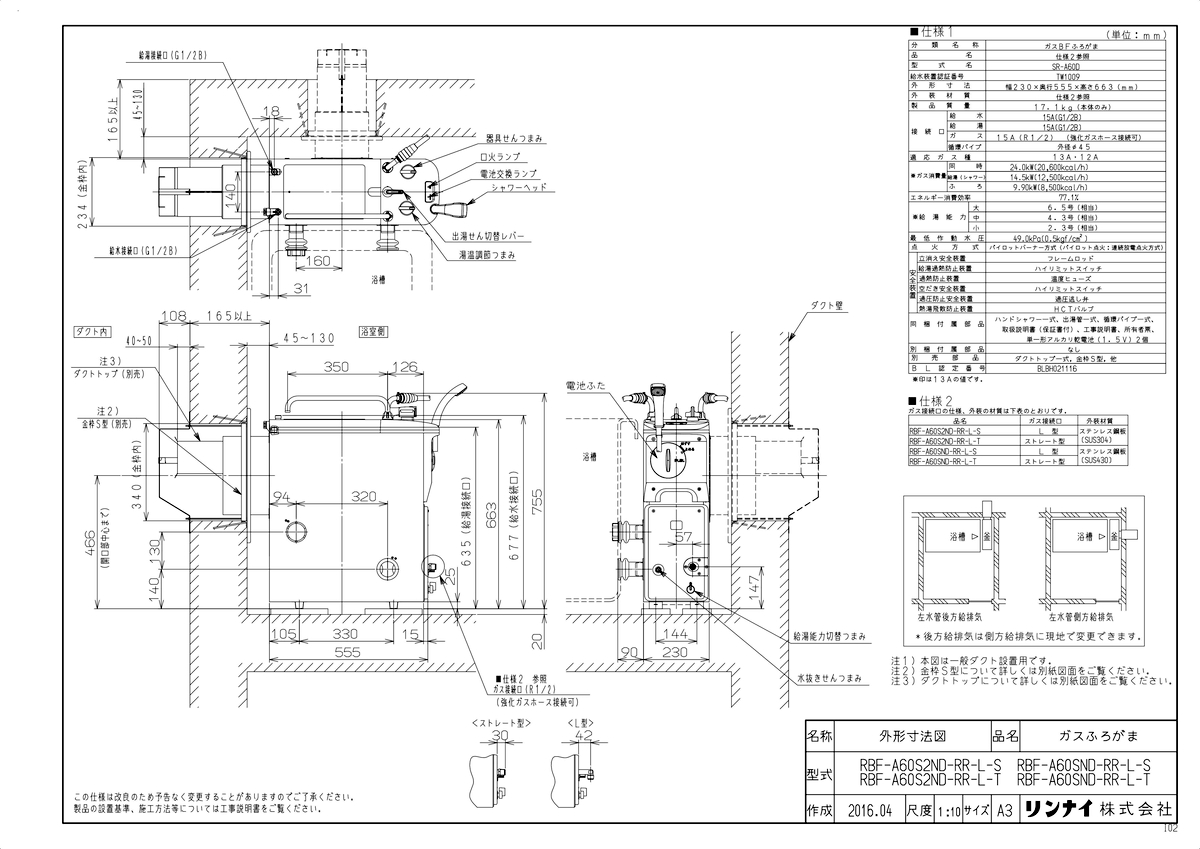 【RBF-A60S2ND-RR-L-S】 《TKF》 リンナイ ガスふろがま ωα0