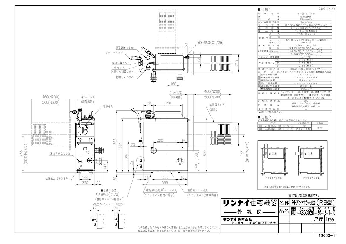 【RBF-A60SB2N-RX-R-S-K】 《TKF》 リンナイ ガスふろがま 6.5号 一般用 後方給水 右循環 L型 ωα0