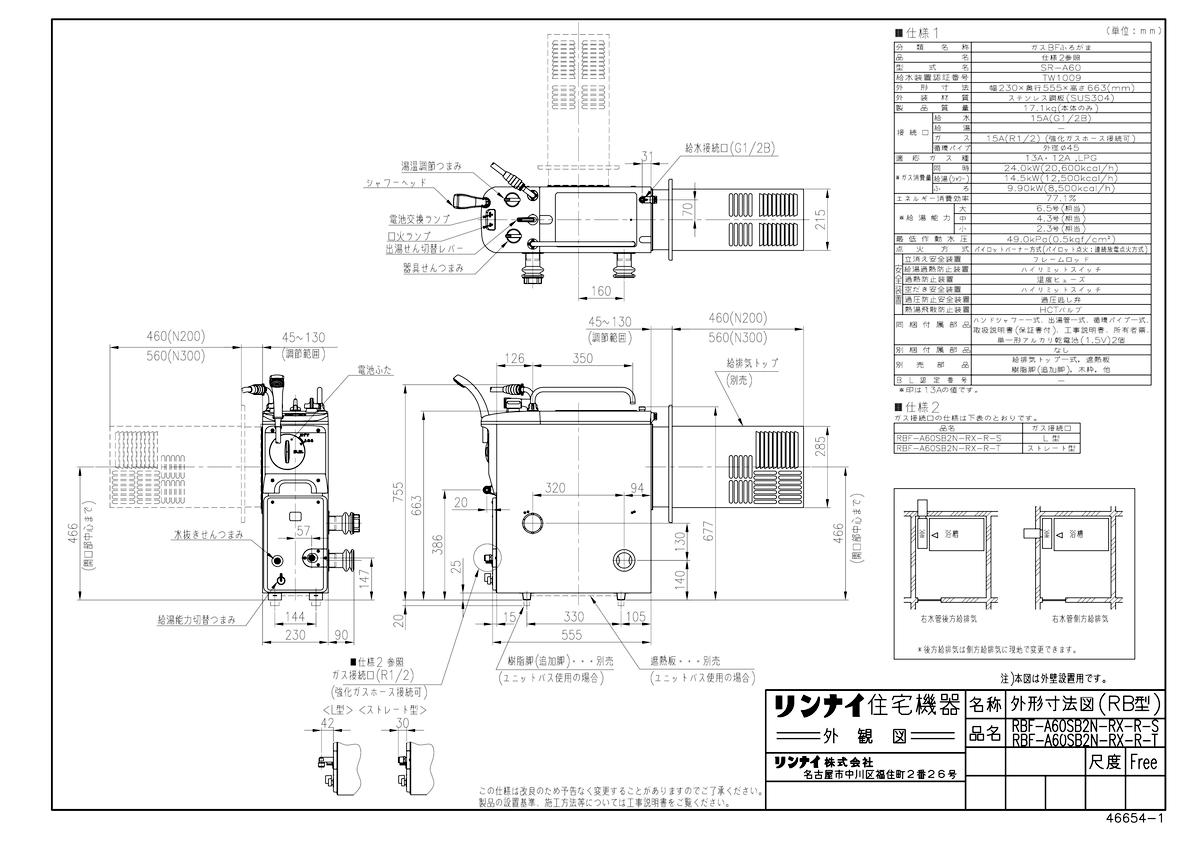 新品本物 【RBF-A60SB2N-RX-R-S】 《TKF》 後方給水 リンナイ ガスふろがま 6.5号 一般用 後方給水 右循環 6.5号 L型 L型 ωα0, 雄物川町:55f73e70 --- experiencesar.com.ar