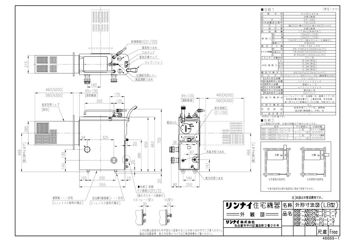 【RBF-A80S2N-FU-L-S】 《TKF》 リンナイ ガスふろがま 8.5号 一般用 前面給水・上面給湯 左循環 L型 ωα0