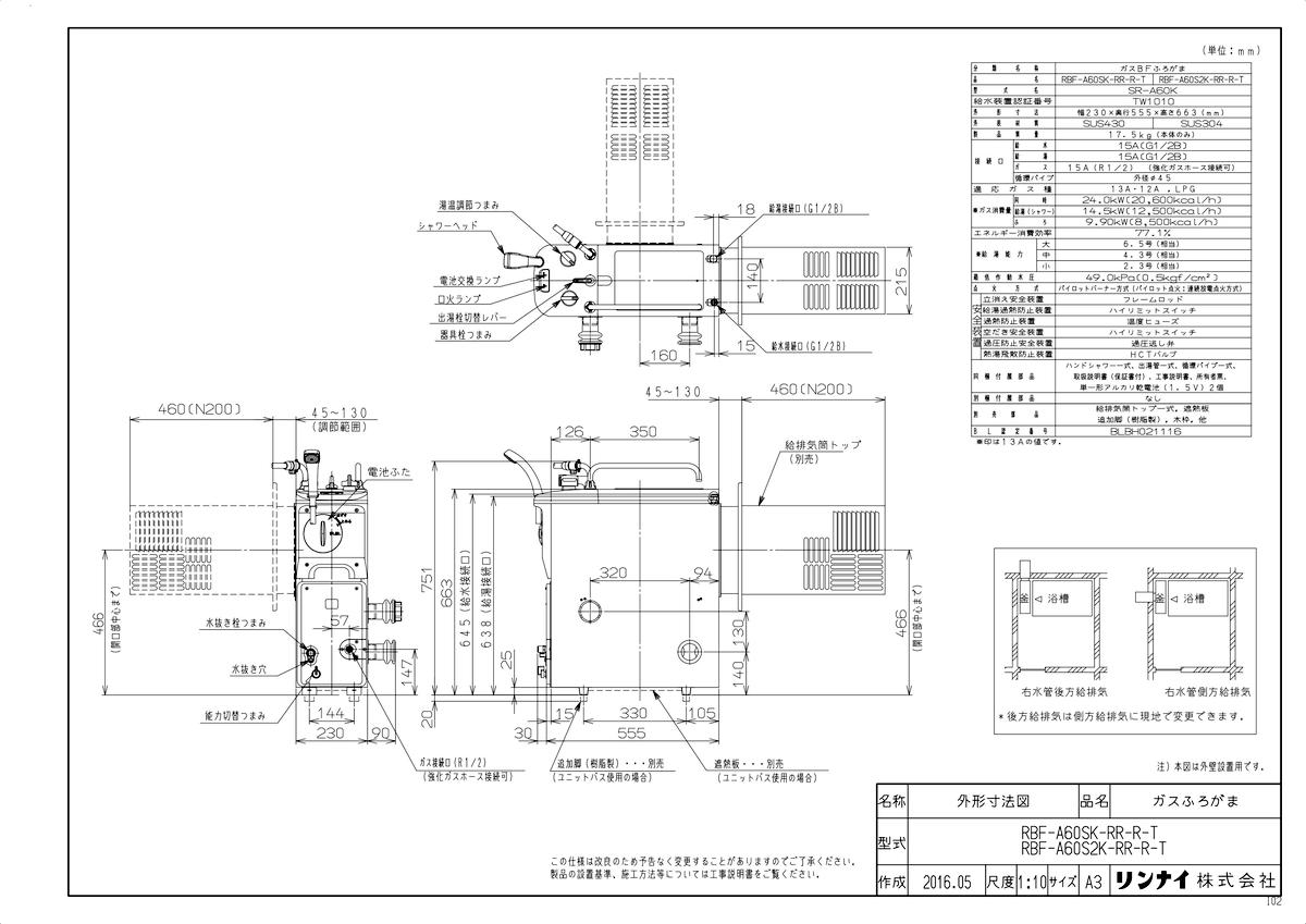 【RBF-A60S2K-RR-R-T】 《TKF》 リンナイ ガスふろがま 6.5号 寒冷地用 後方給水・後方給湯 右循環 ストレート型 ωα0