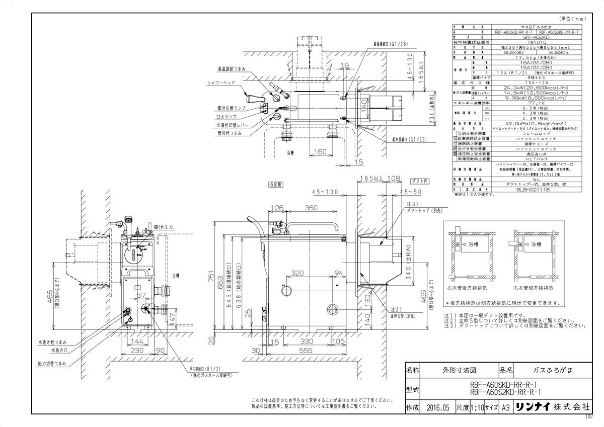 【RBF-A60S2KD-RR-R-T】 《TKF》 リンナイ ガスふろがま 6.5号 寒冷地ダクト設置用 後方給水・後方給湯 右循環 ストレート型 ωα0