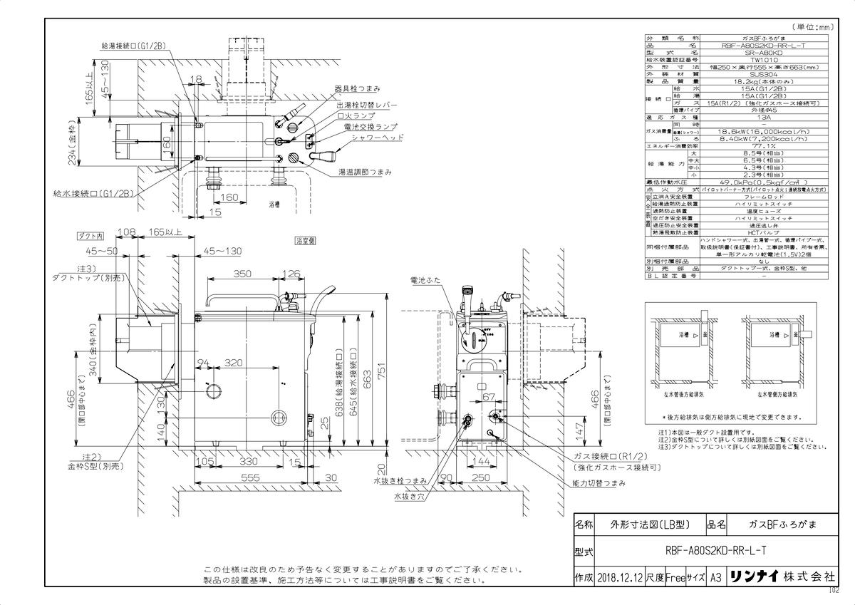 【RBF-A80S2KD-RR-L-T】 《TKF》 リンナイ ガスふろがま 8.5号 寒冷地ダクト設置用 後方給水・後方給湯 左循環 ストレート型 ωα0