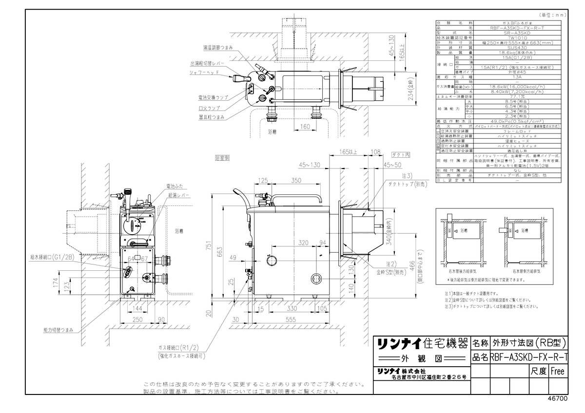 【RBF-A3SKD-FX-R-T】 《TKF》 リンナイ ガスふろがま 寒冷地ダクト設置用 前面給水 右循環 ストレート型 ωα0