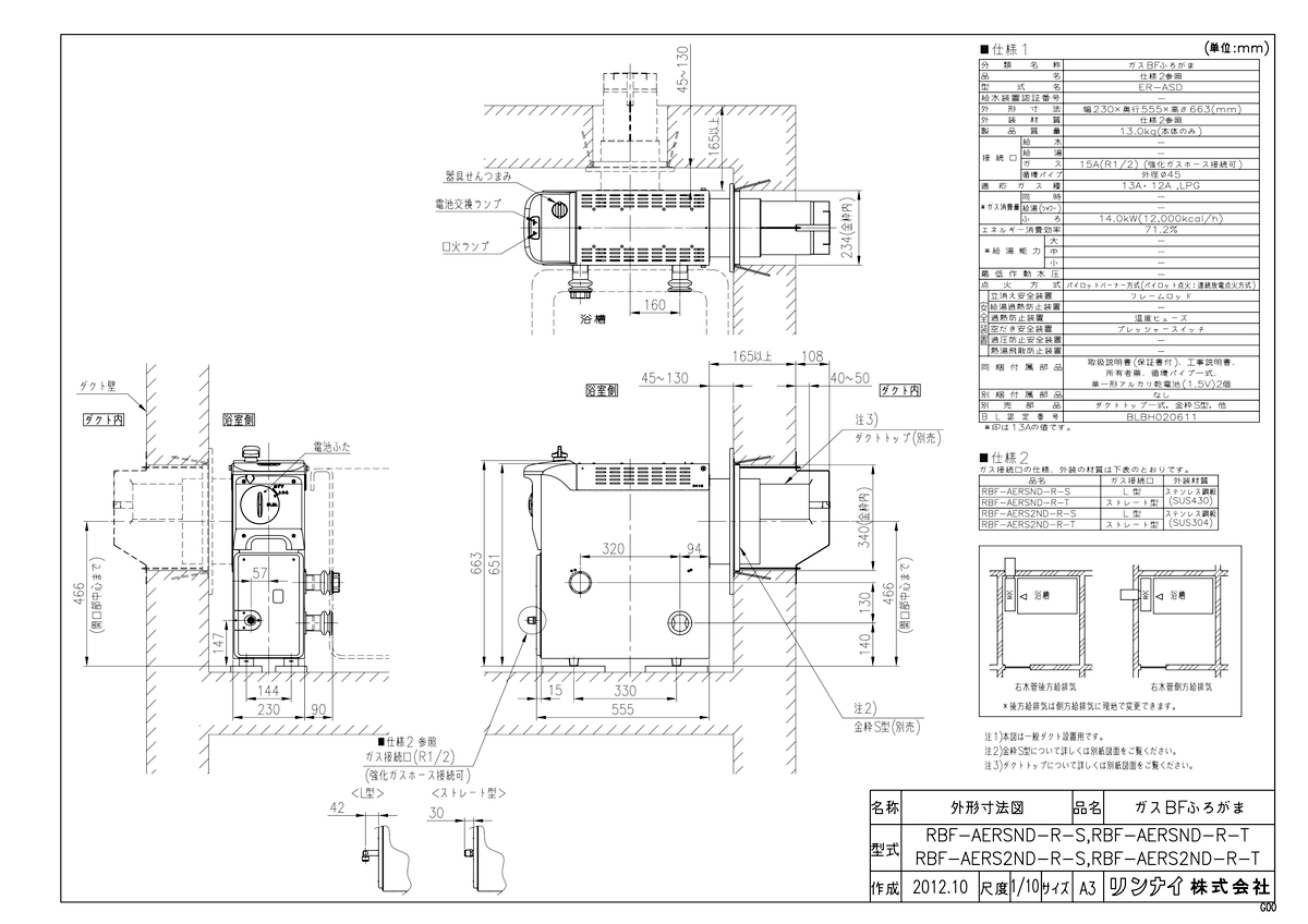 【RBF-AERS2ND-R-S】 《TKF》 リンナイ ガスふろがま 一般ダクト設置用 右循環 L型 ωα0