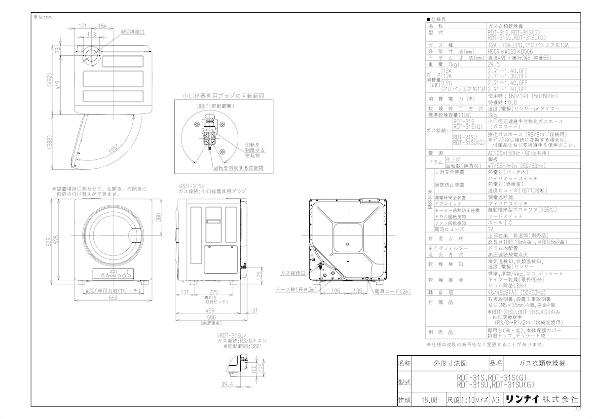 【RDT-31SU】 《TKF》 リンナイ リンナイ 《TKF》 ガス衣類乾燥機 乾太くん [旧品番:RDT-30AU] ネジ接続タイプ [旧品番:RDT-30AU] ωα1, テンスイマチ:8658b042 --- officewill.xsrv.jp