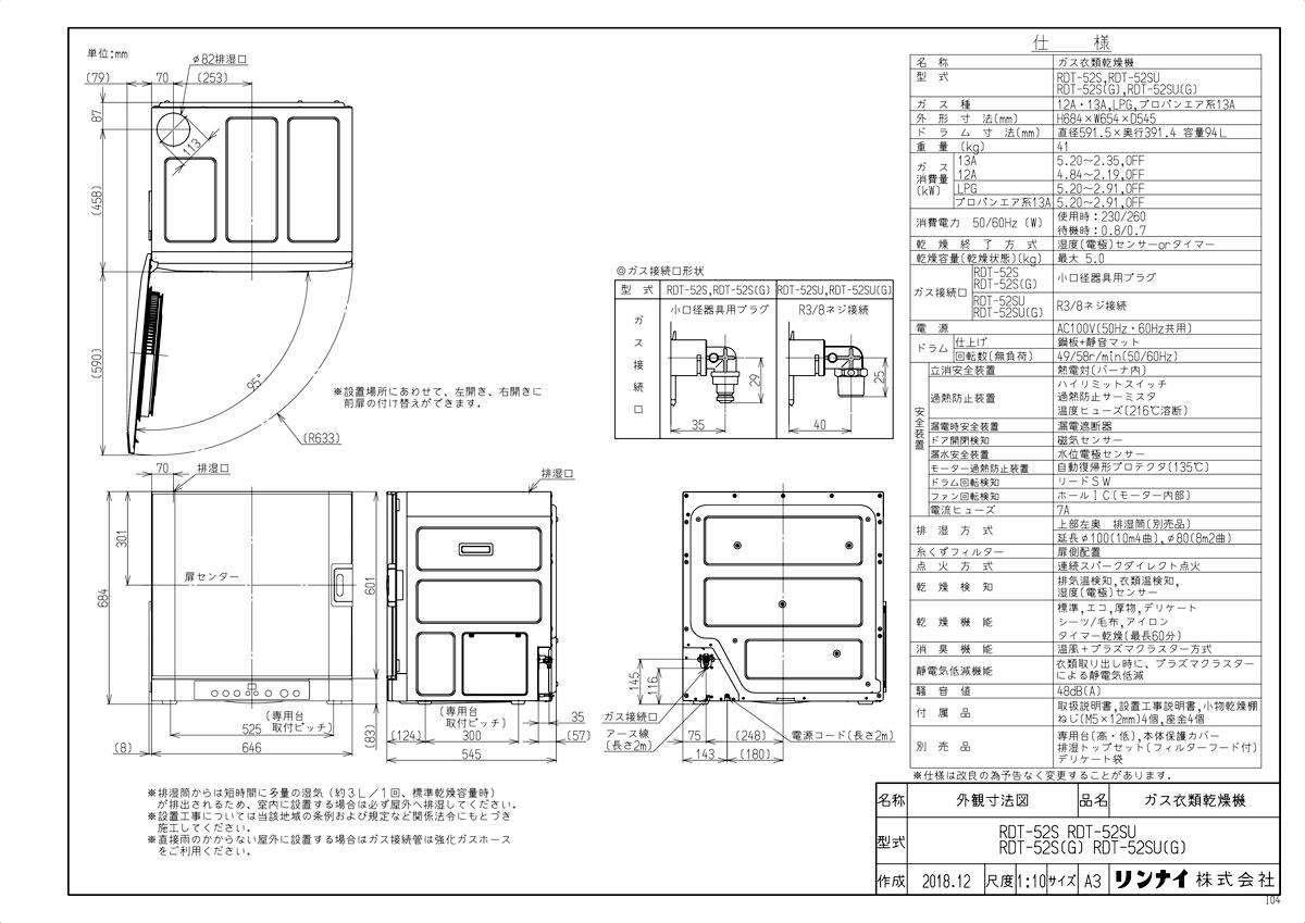 【RDT-52SU】 《TKF》 リンナイ ガス衣類乾燥機 ωα1