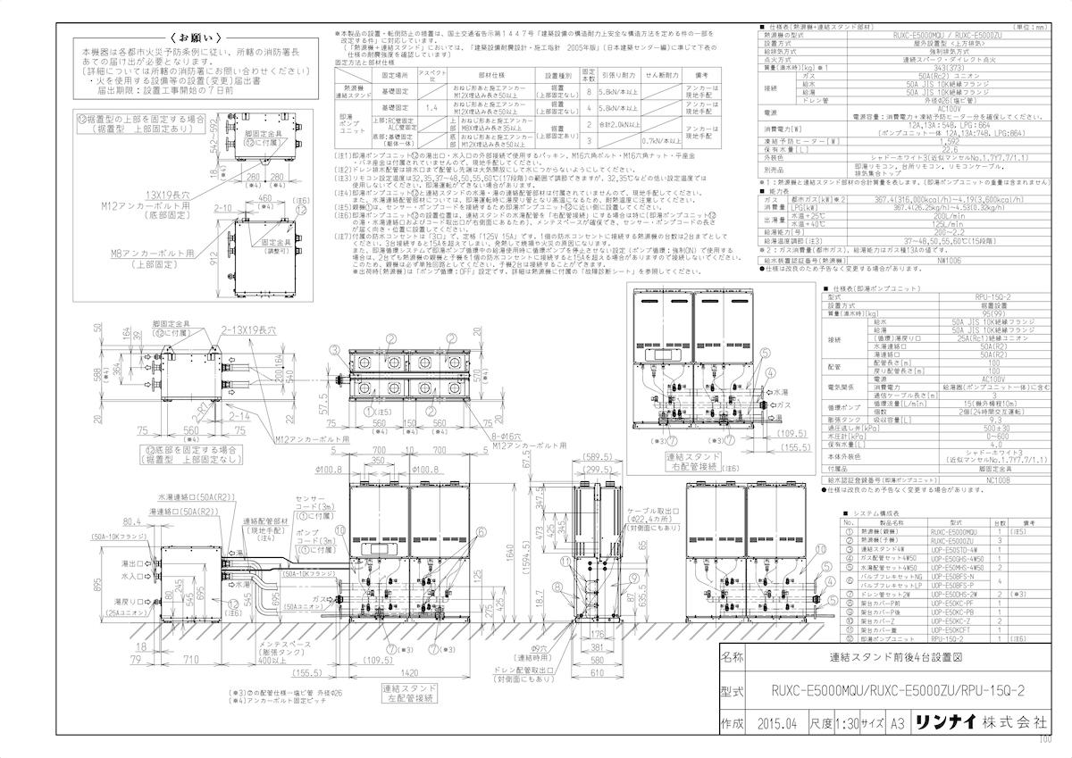 【UOP-E50STD-4W】 《TKF》 リンナイ 連結スタンド4W E50号用オプション [23-0369] ωα0