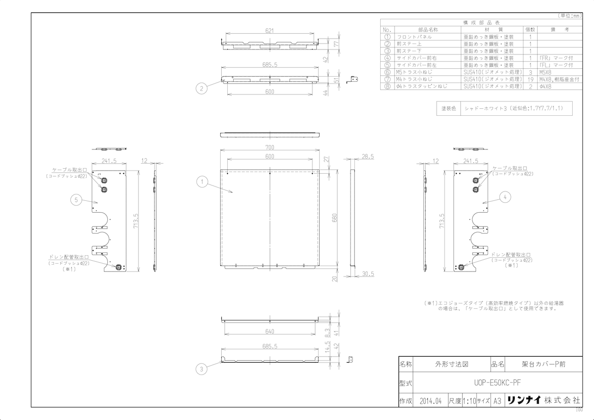 【UOP-E50KC-PF】 《TKF》 リンナイ 架台カバーP前 E50号用オプション [23-0572] ωα0