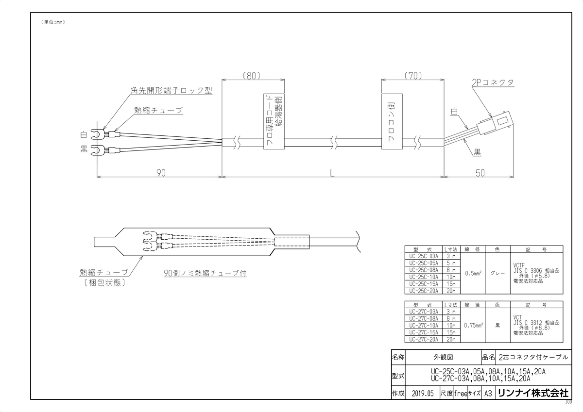 【UC-27C-20A】 《TKF》 リンナイ リモコンケーブル ωα0