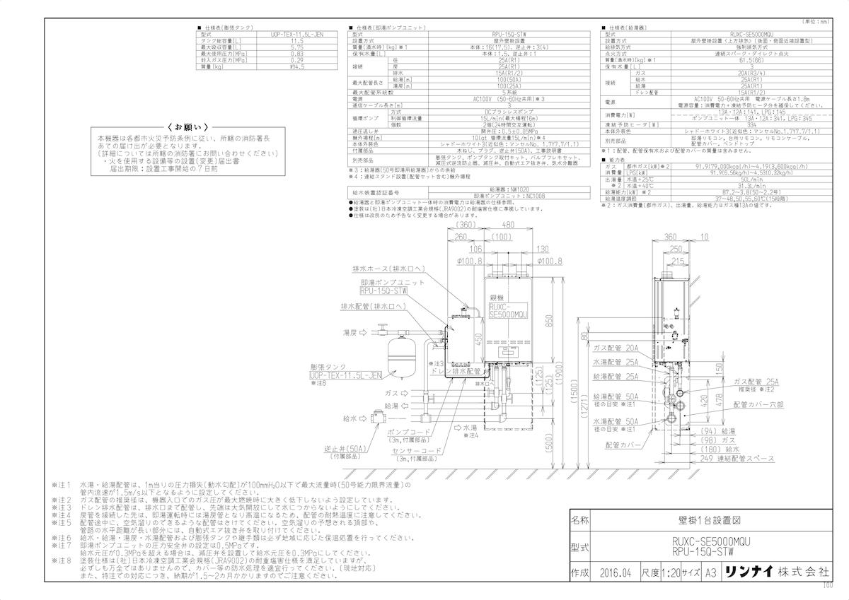 【RPU-15Q-STW】 《TKF》 リンナイ 即湯ポンプユニット ωα0