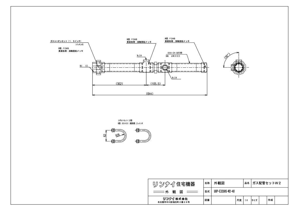 【UOP-E32GHS-W2-40】 《TKF》 リンナイ ガス配管セットW2 ωα0