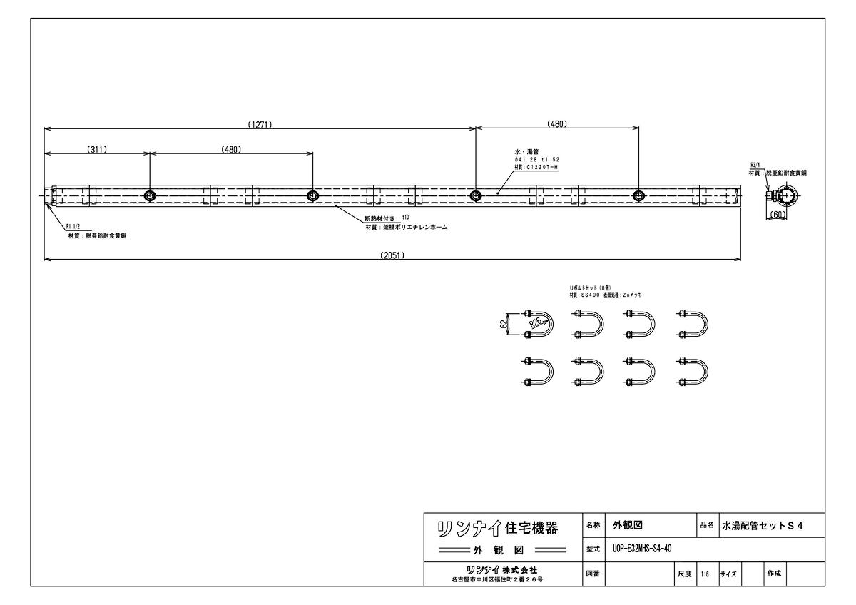 【UOP-E32MHS-S4-40】 《TKF》 リンナイ 水湯配管セットS4 ωα0