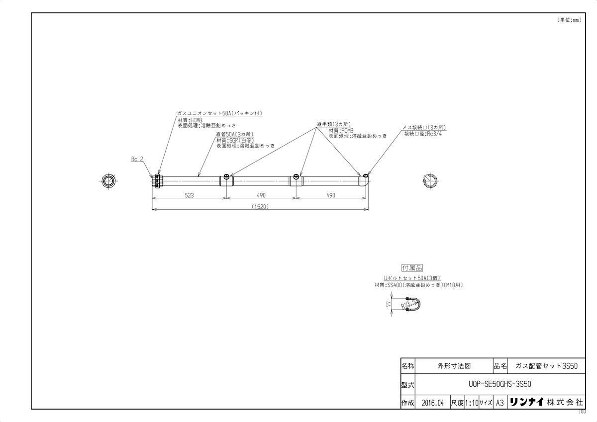 【UOP-SE50GHS-3S50】 《TKF》 リンナイ ガス配管セット3S50 ωα0