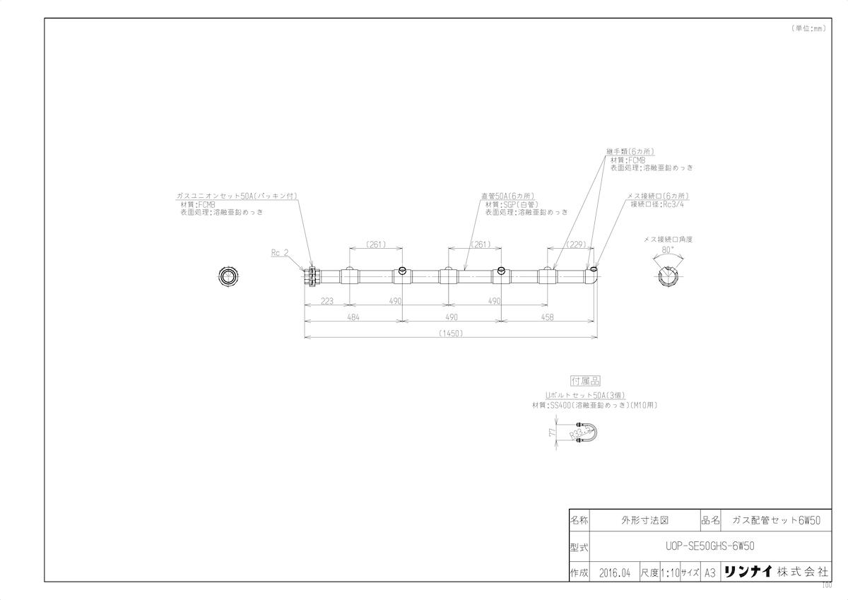 【UOP-SE50GHS-6W50】 《TKF》 リンナイ ガス配管セット6W50 DECA-Q [23-4500] ωα0