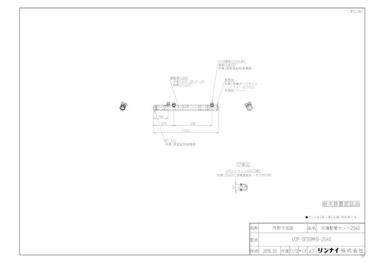 【UOP-SE50MHS-2S40】 DECA-Q リンナイ 《TKF》 リンナイ 水湯配管セット2S40 ωα0 DECA-Q [23-4518] ωα0, パールジュエリー専門店 真珠の杜:f1d5aef2 --- officewill.xsrv.jp