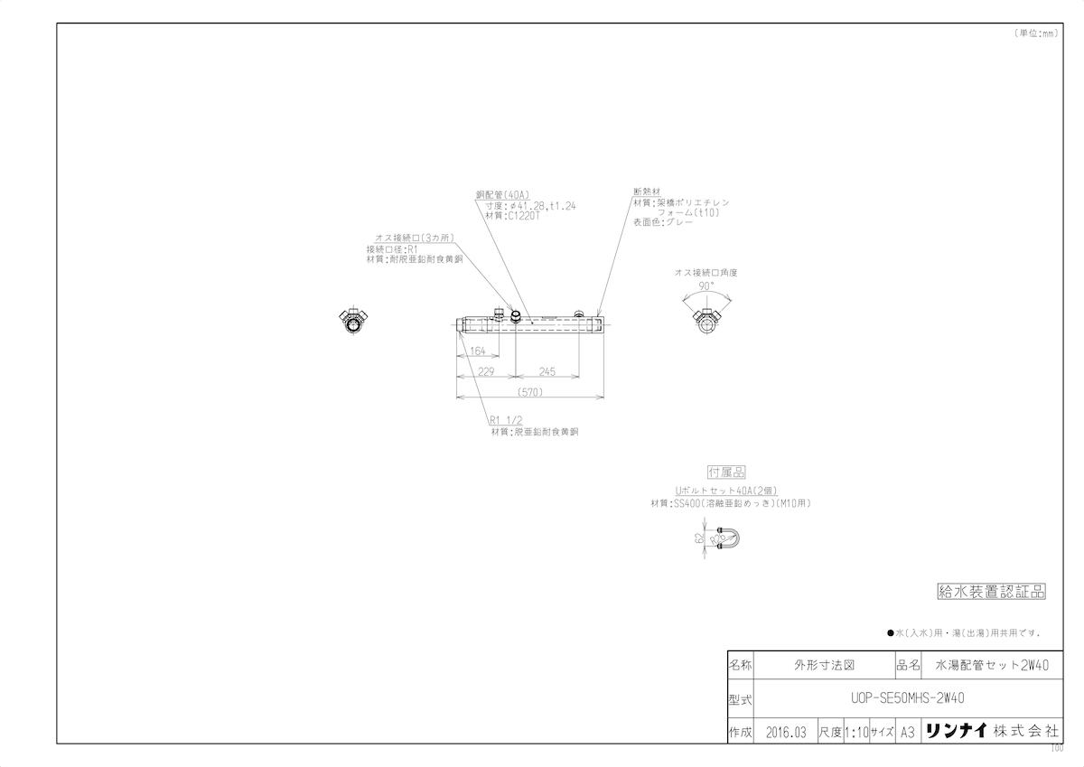 【UOP-SE50MHS-2W40】 《TKF》 リンナイ 水湯配管セット2W40 DECA-Q [23-4569] ωα0