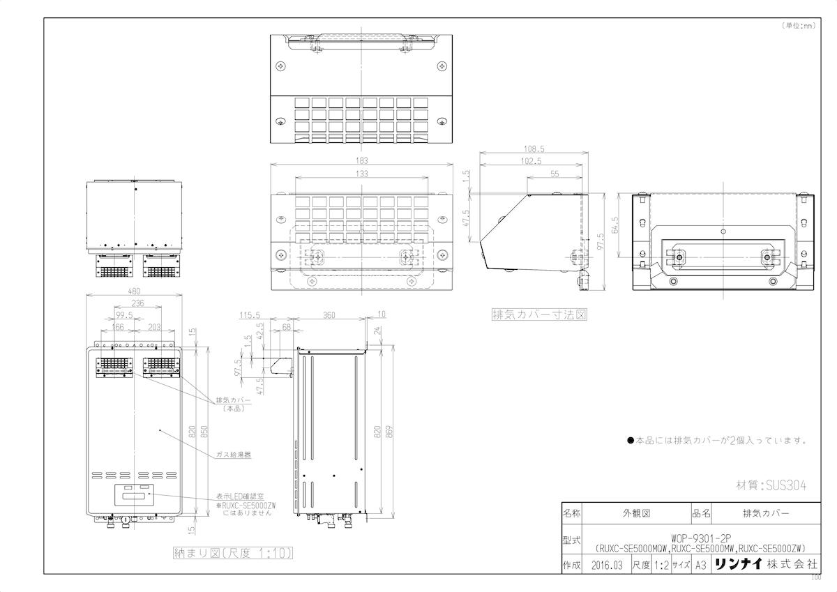 【WOP-9301-2P】 《TKF》 リンナイ 排気カバー DECA-Q [23-4691] ωα0
